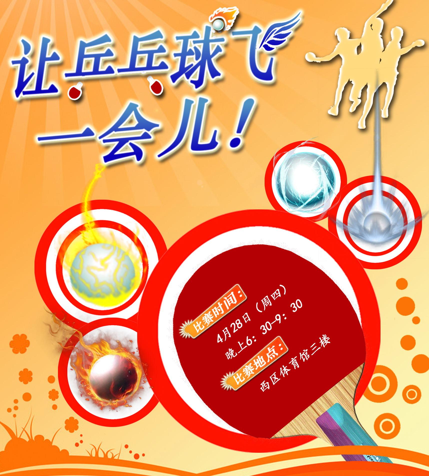 乒乓球海报照片.jpg